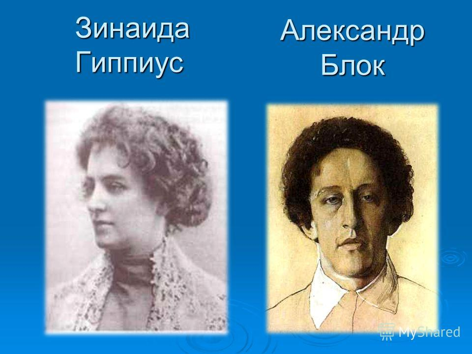Зинаида Гиппиус Александр Блок Александр Блок