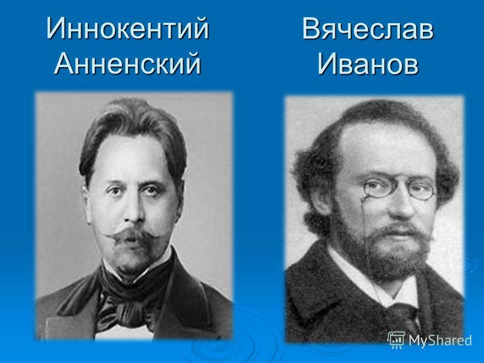 Иннокентий Анненский Вячеслав Иванов