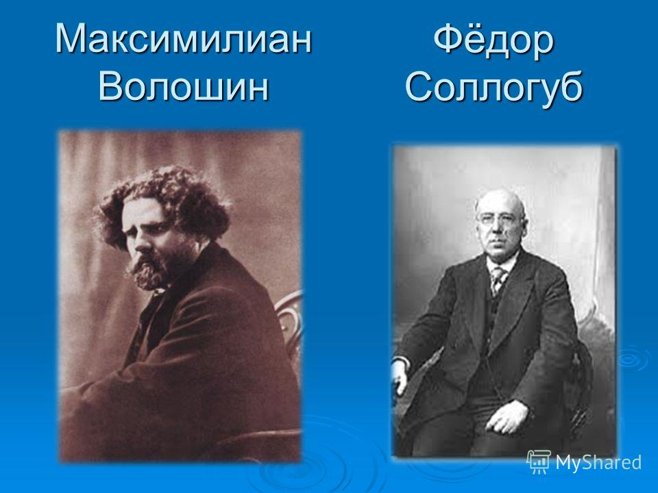 Максимилиан Волошин Фёдор Соллогуб