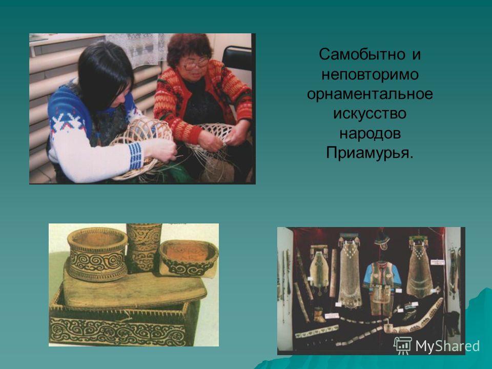 Самобытно и неповторимо орнаментальное искусство народов Приамурья.