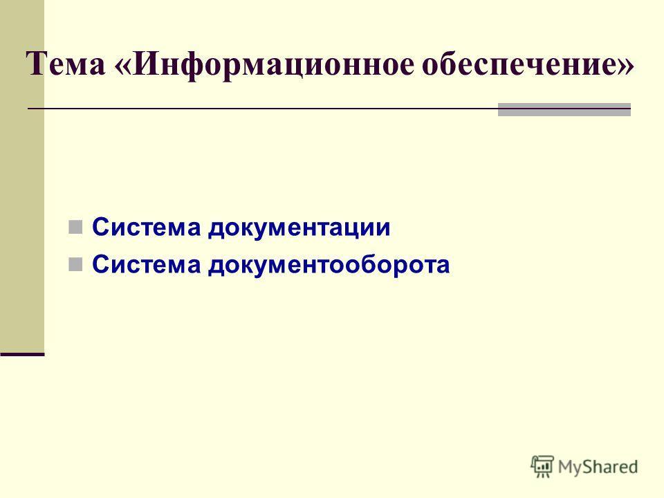 Тема «Информационное обеспечение» Система документации Система документооборота