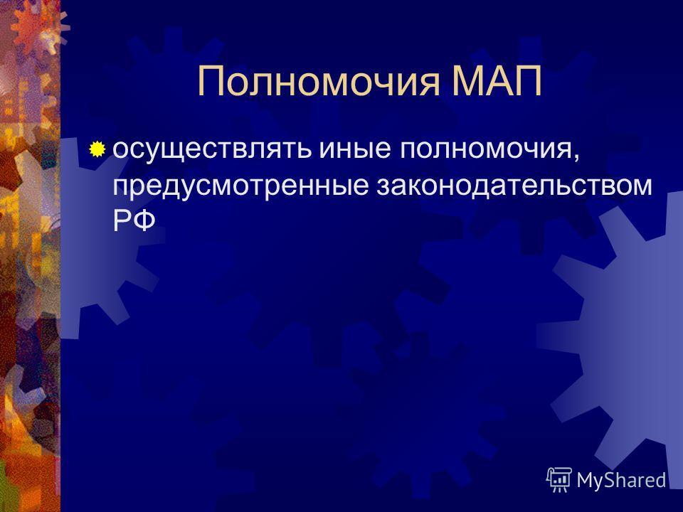 Полномочия МАП осуществлять иные полномочия, предусмотренные законодательством РФ