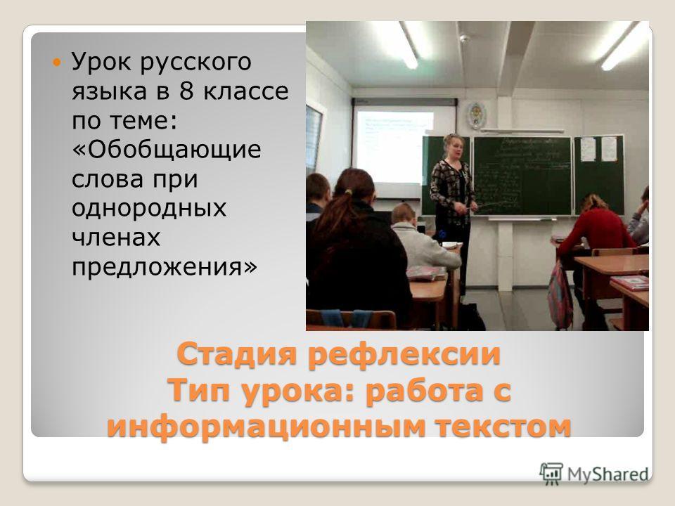 Стадия рефлексии Тип урока: работа с информационным текстом Урок русского языка в 8 классе по теме: «Обобщающие слова при однородных членах предложения»
