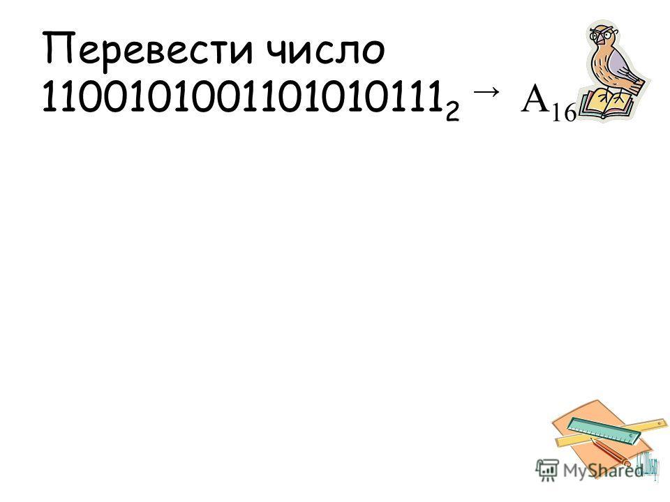 Перевести число 1100101001101010111 2 A 16