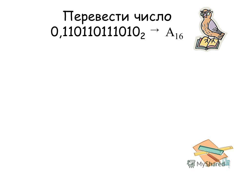 Перевести число 0,110110111010 2 A 16