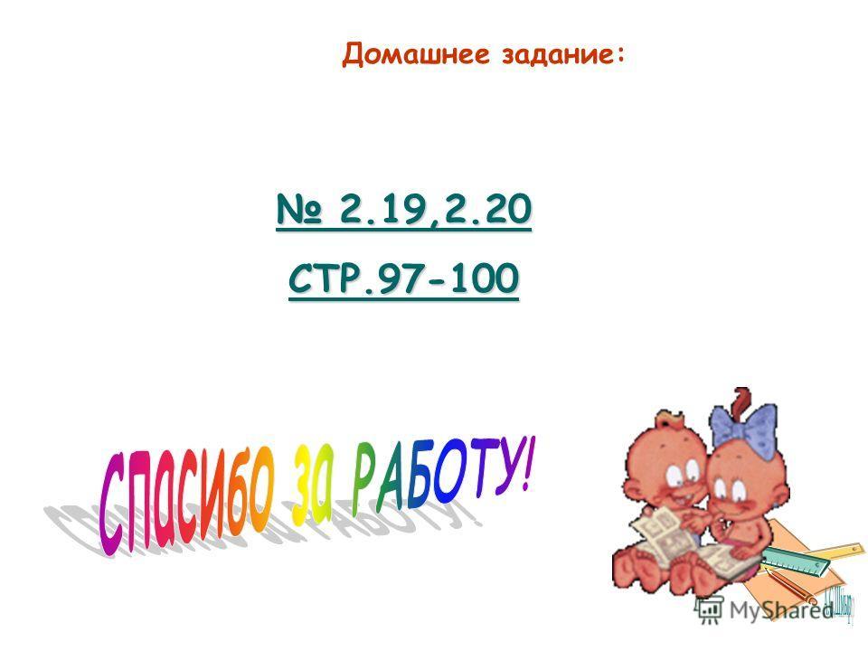 Домашнее задание: 2.19,2.20 СТР.97-100