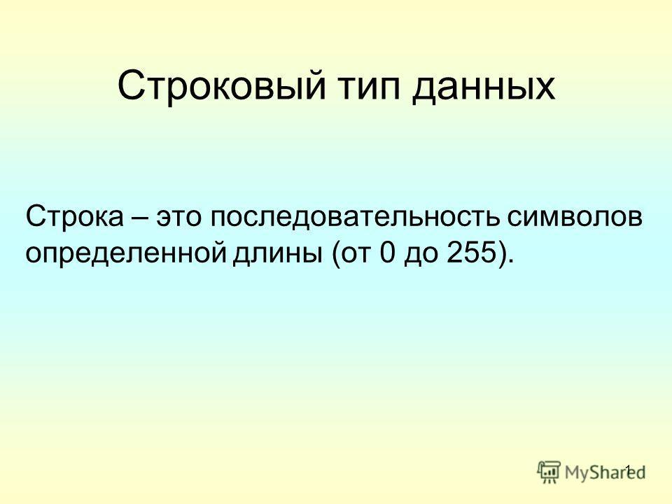 1 Строковый тип данных Строка – это последовательность символов определенной длины (от 0 до 255).