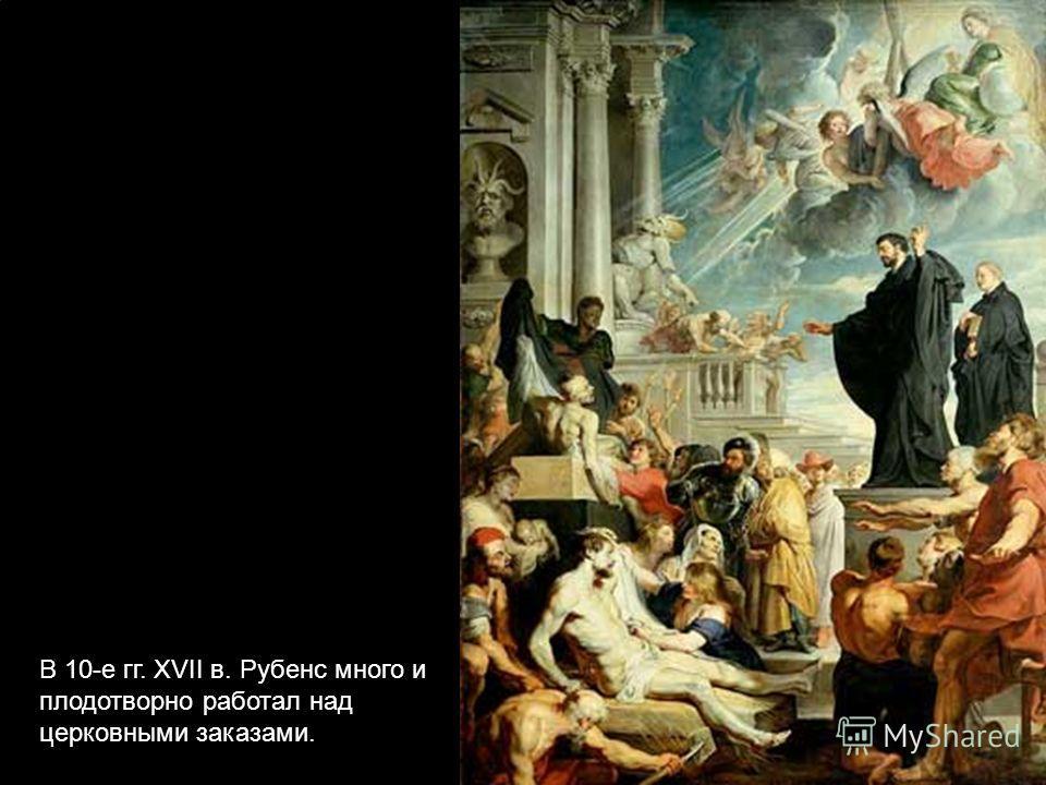 В 10-е гг. XVII в. Рубенс много и плодотворно работал над церковными заказами.