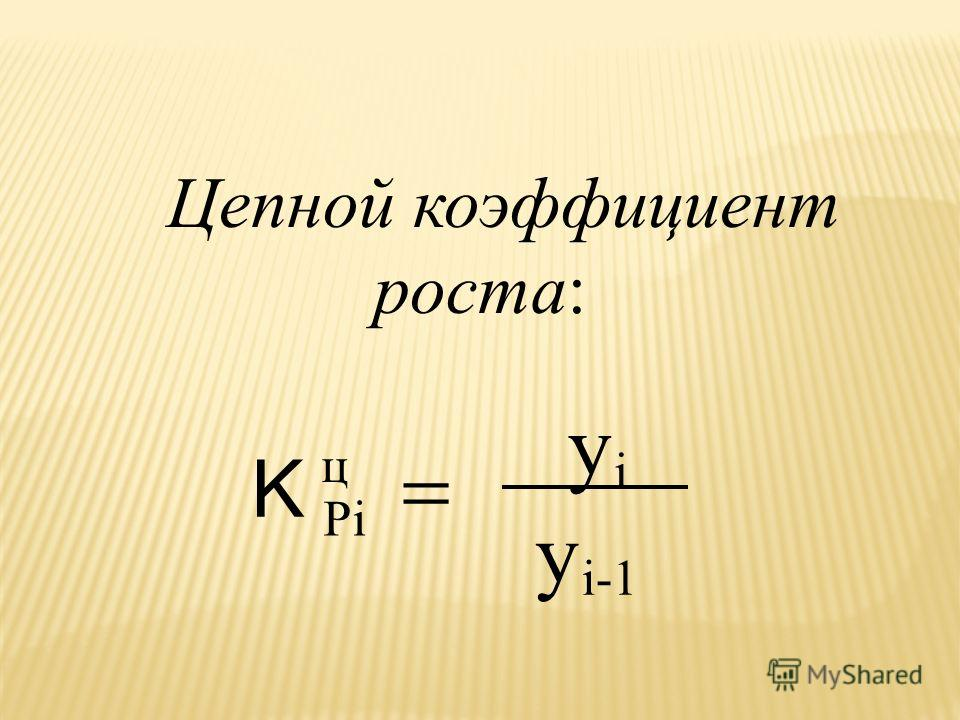 Цепной коэффициент роста: ц i Pi i-1 y K y