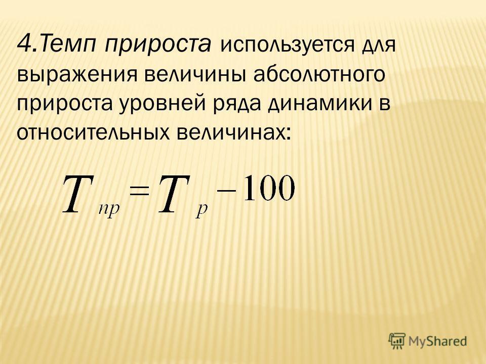 4.Темп прироста используется для выражения величины абсолютного прироста уровней ряда динамики в относительных величинах: