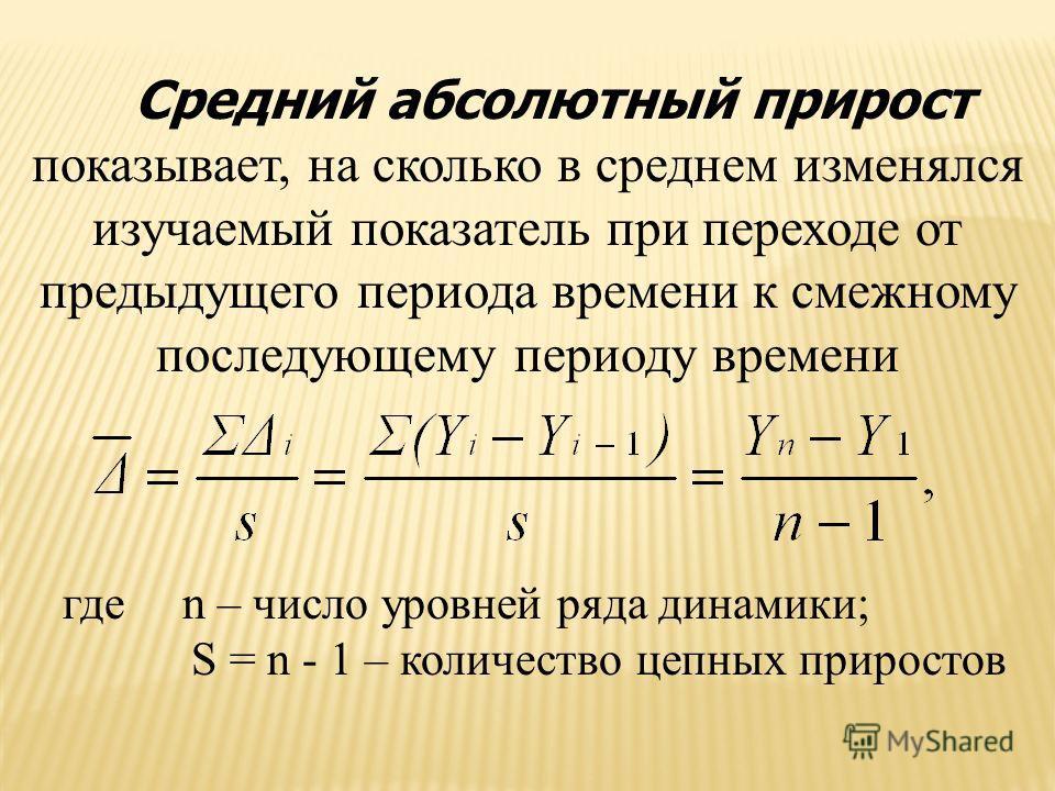 Средний абсолютный прирост показывает, на сколько в среднем изменялся изучаемый показатель при переходе от предыдущего периода времени к смежному последующему периоду времени где n – число уровней ряда динамики; S = n - 1 – количество цепных приросто