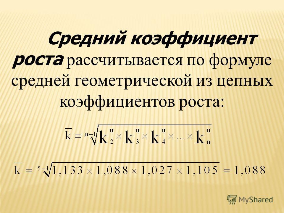 Средний коэффициент роста рассчитывается по формуле средней геометрической из цепных коэффициентов роста: