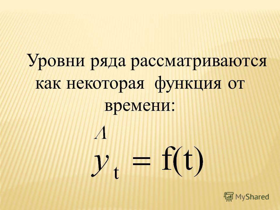 Уровни ряда рассматриваются как некоторая функция от времени: