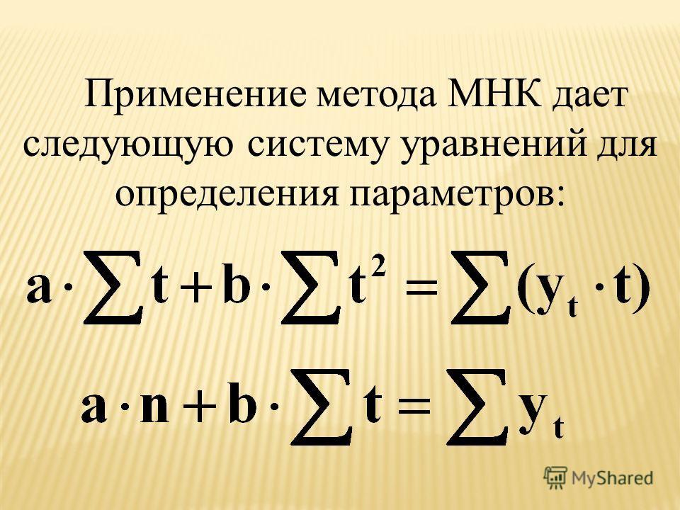 Применение метода МНК дает следующую систему уравнений для определения параметров: