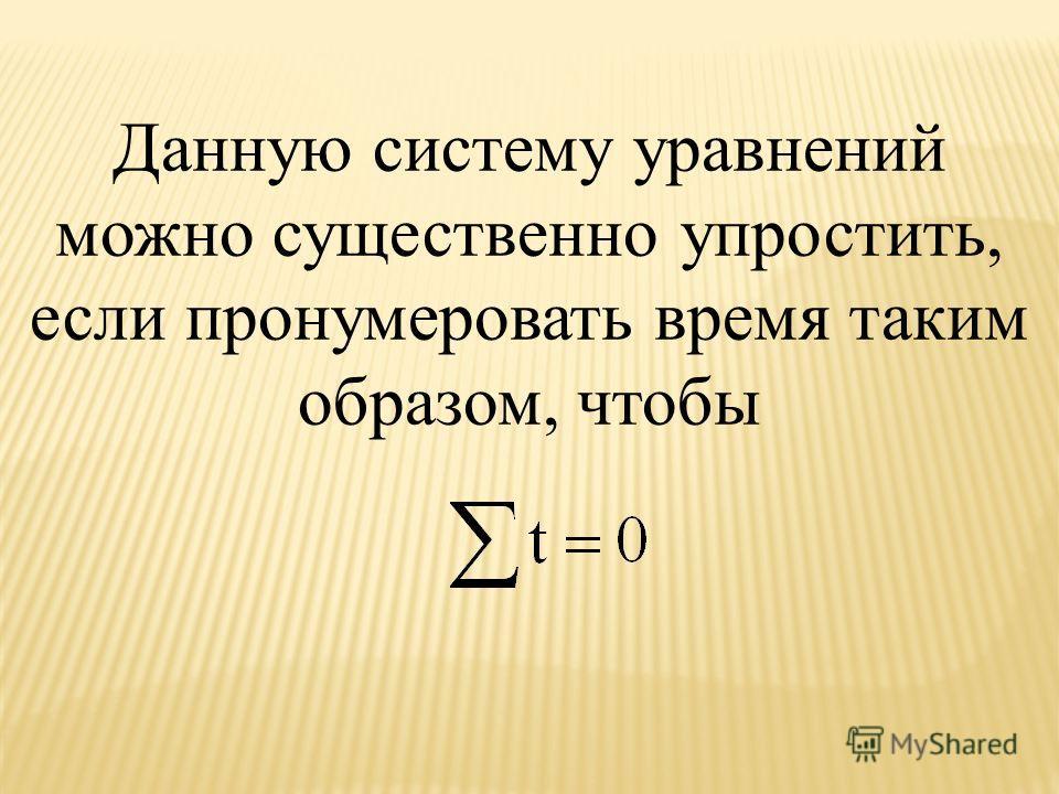 Данную систему уравнений можно существенно упростить, если пронумеровать время таким образом, чтобы