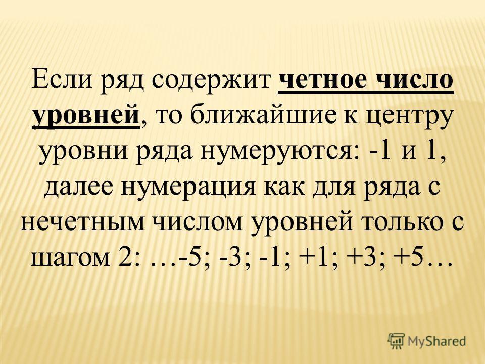 Если ряд содержит четное число уровней, то ближайшие к центру уровни ряда нумеруются: -1 и 1, далее нумерация как для ряда с нечетным числом уровней только с шагом 2: …-5; -3; -1; +1; +3; +5…