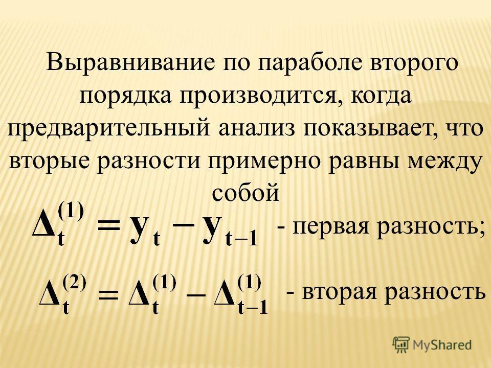 Выравнивание по параболе второго порядка производится, когда предварительный анализ показывает, что вторые разности примерно равны между собой - первая разность; - вторая разность