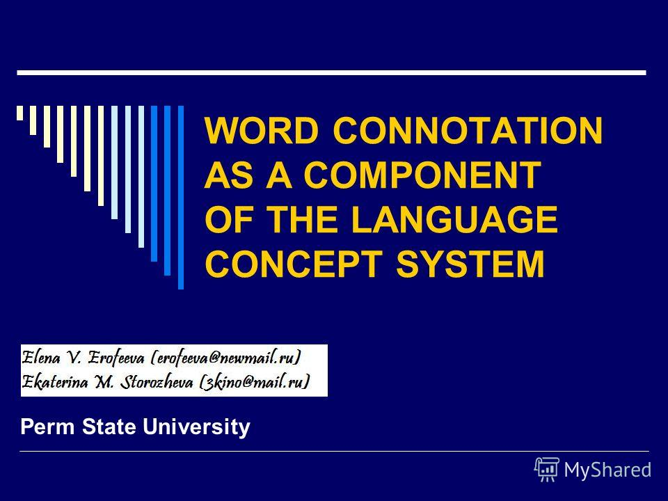 WORD CONNOTATION AS A COMPONENT OF THE LANGUAGE CONCEPT SYSTEM Perm State University