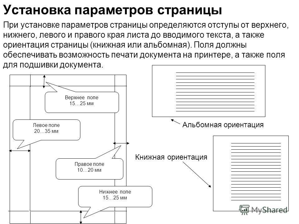 Установка параметров страницы При установке параметров страницы определяются отступы от верхнего, нижнего, левого и правого края листа до вводимого текста, а также ориентация страницы (книжная или альбомная). Поля должны обеспечивать возможность печа