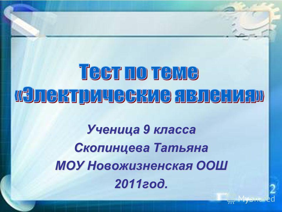 Ученица 9 класса Скопинцева Татьяна МОУ Новожизненская ООШ 2011год.
