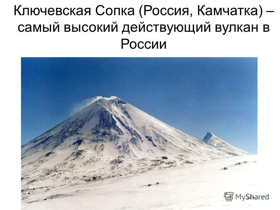 Ключевская Сопка (Россия, Камчатка) – самый высокий действующий вулкан в России