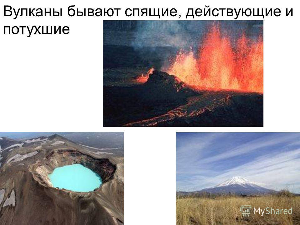 Вулканы бывают спящие, действующие и потухшие