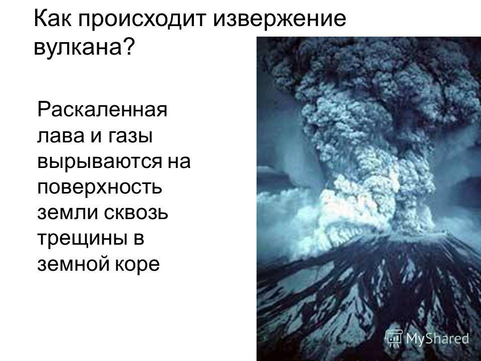 Как происходит извержение вулкана? Раскаленная лава и газы вырываются на поверхность земли сквозь трещины в земной коре