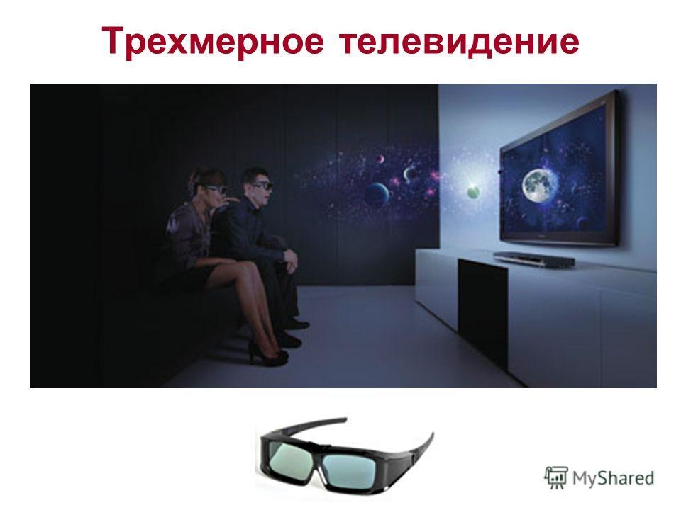 Трехмерное телевидение