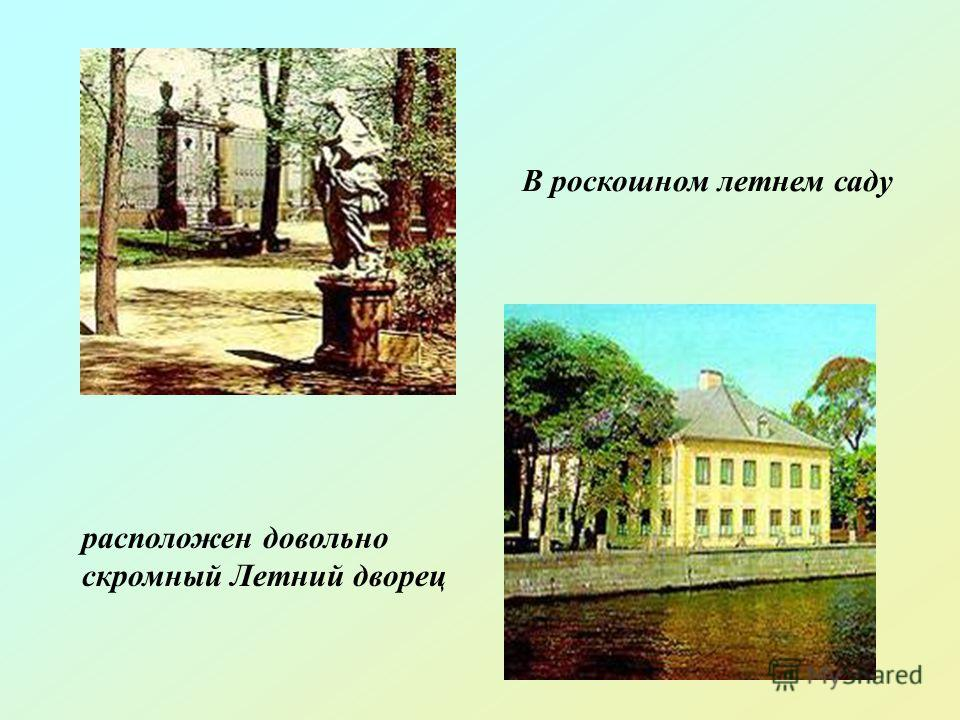 В роскошном летнем саду расположен довольно скромный Летний дворец