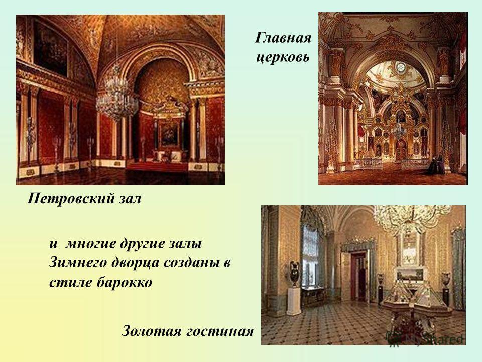 Петровский зал Главная церковь и многие другие залы Зимнего дворца созданы в стиле барокко Золотая гостиная