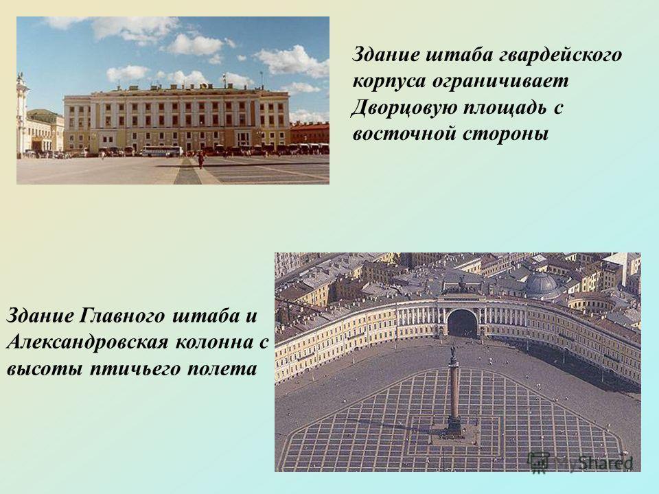 Здание штаба гвардейского корпуса ограничивает Дворцовую площадь с восточной стороны Здание Главного штаба и Александровская колонна с высоты птичьего полета