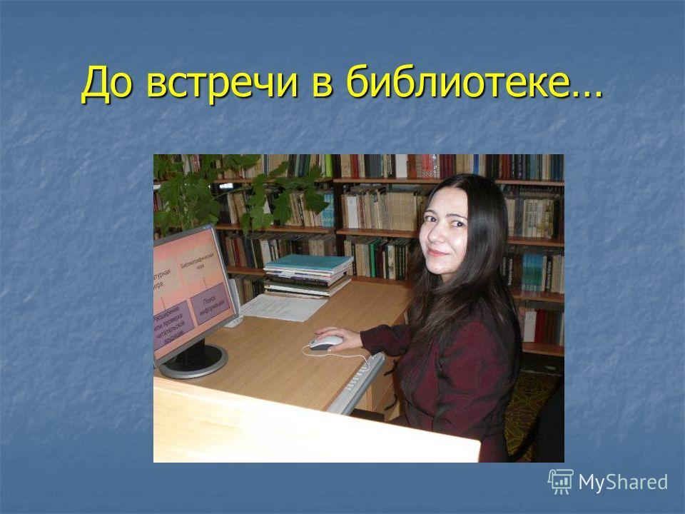 До встречи в библиотеке…