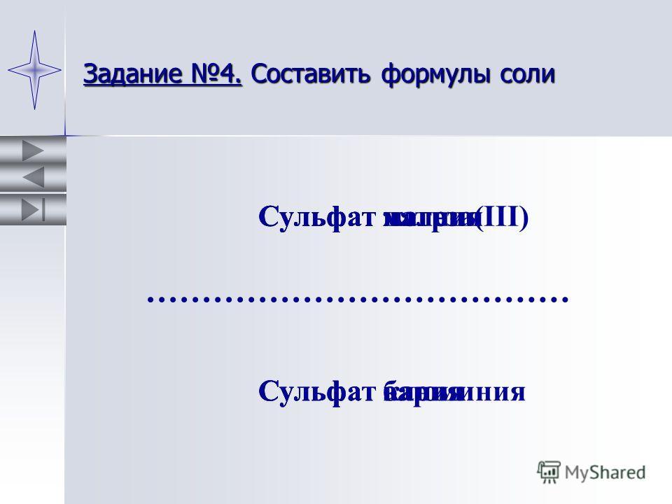 Задание 4. Составить формулы соли Сульфат натрия Сульфат калия Сульфат магния Сульфат бария Сульфат железа(III) Сульфат алюминия