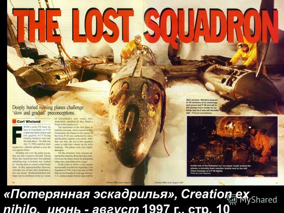 «Потерянная эскадрилья», Creation ex nihilo, июнь - август 1997 г., стр. 10