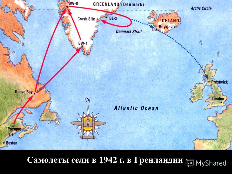 Самолеты сели в 1942 г. в Гренландии