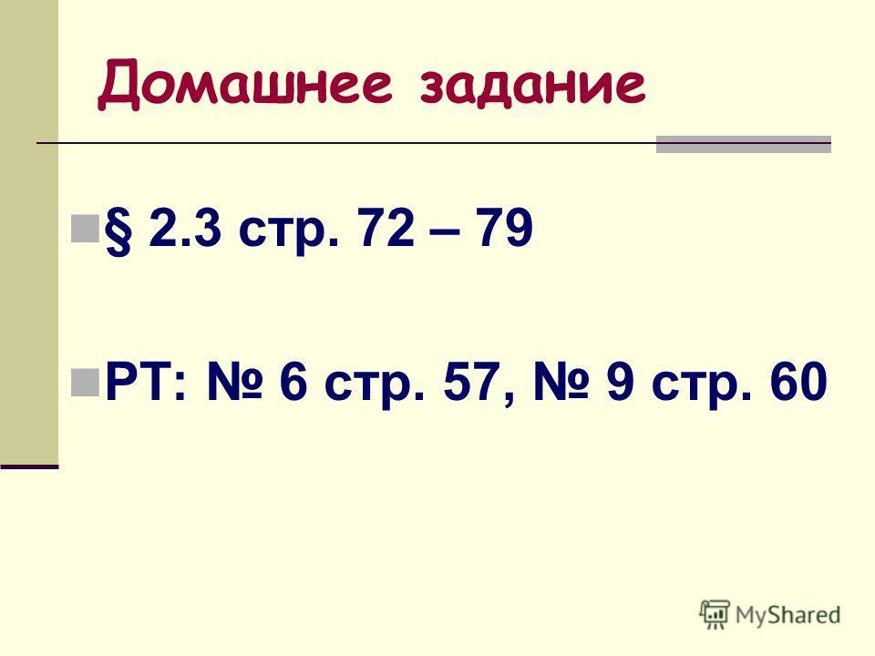 Домашнее задание § 2.3 стр. 72 – 79 РТ: 6 стр. 57, 9 стр. 60