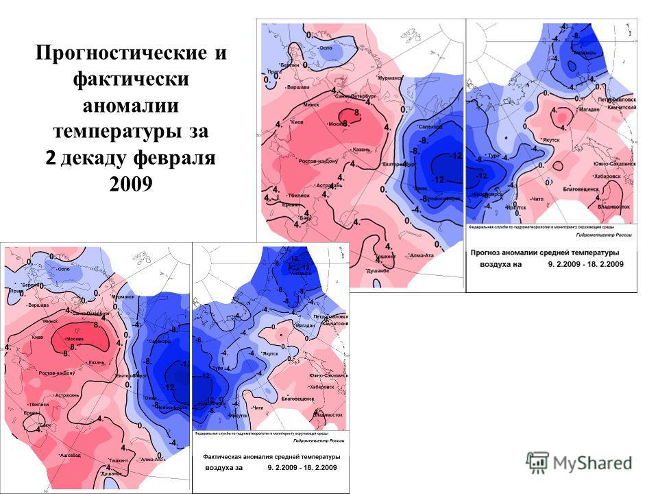 Прогностические и фактически аномалии температуры за 2 декаду февраля 2009