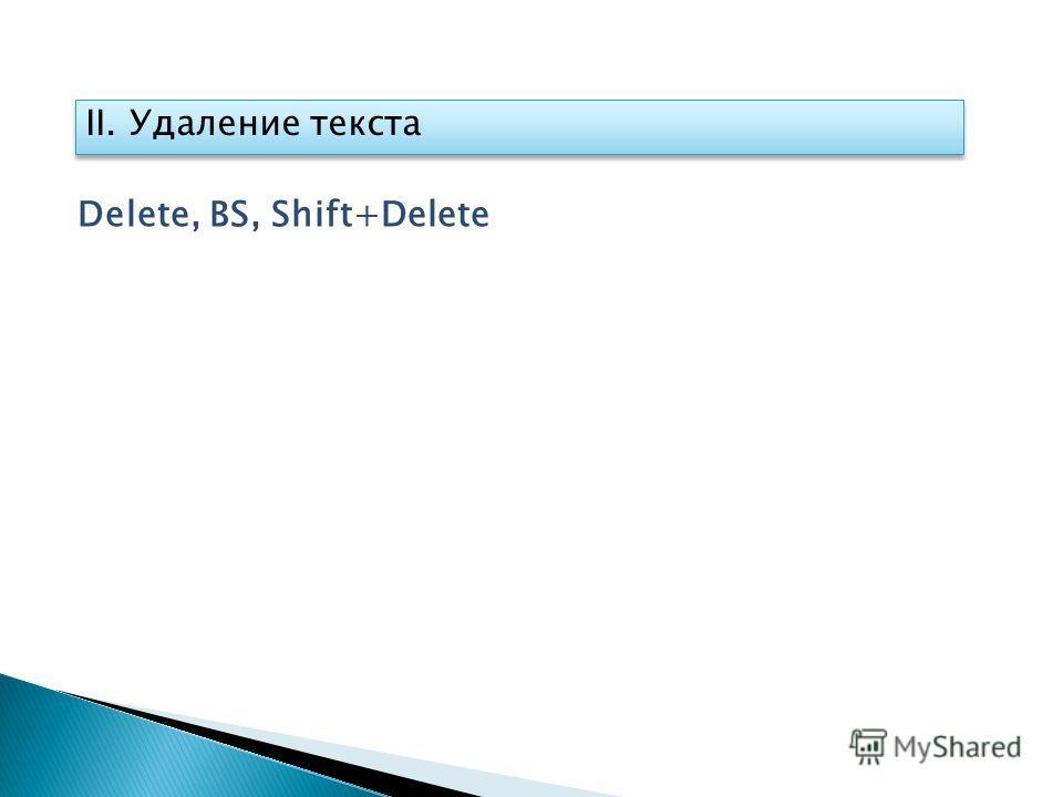 II. Удаление текста Delete, BS, Shift+Delete