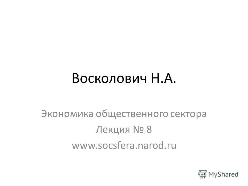 Восколович Н.А. Экономика общественного сектора Лекция 8 www.socsfera.narod.ru