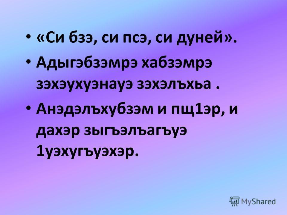 «Гущэхэпхэ». Учитель кабардинского языка и литературы: Даурова Зарема Хасанголиевна. МОУ «СОШ 1» с.п. Баксаненок