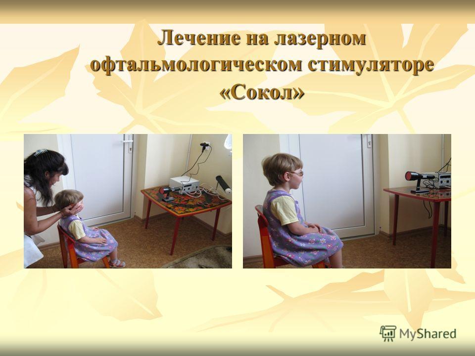 Лечение на лазерном офтальмологическом стимуляторе «Сокол »