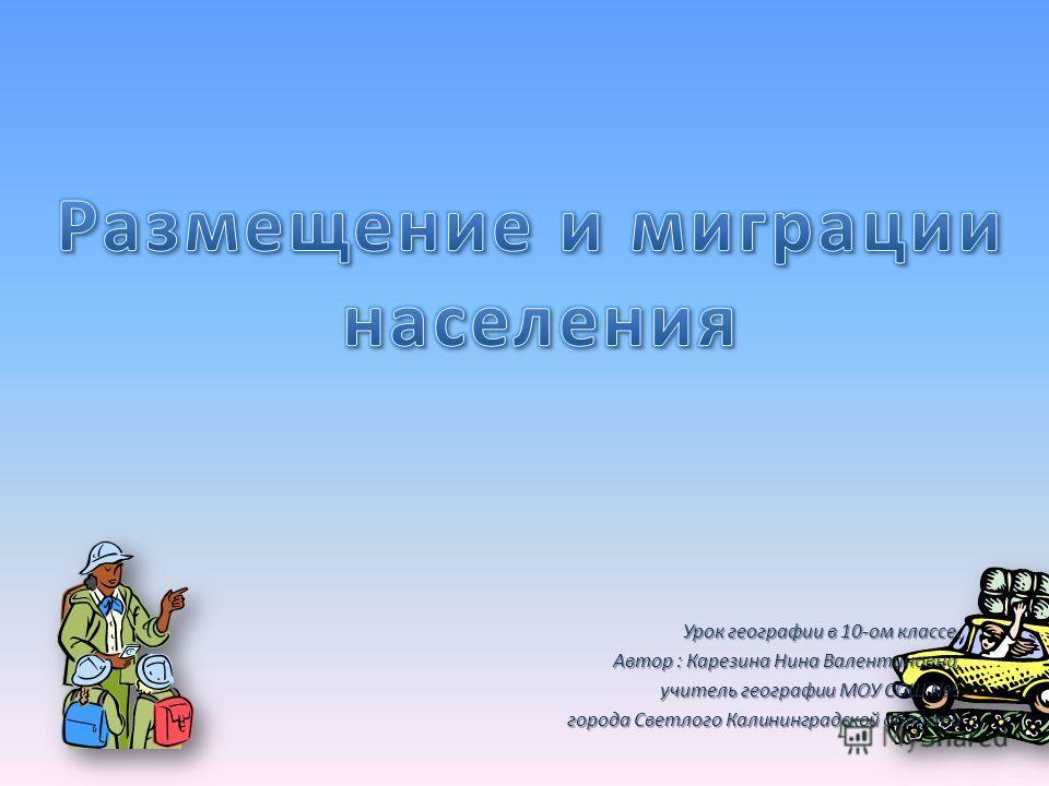 Урок географии в 10-ом классе. Автор : Карезина Нина Валентиновна, учитель географии МОУ СОШ 5 города Светлого Калининградской области