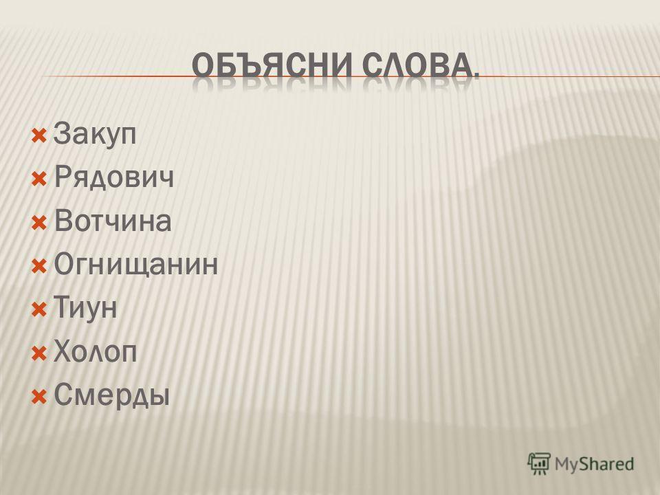 Закуп Рядович Вотчина Огнищанин Тиун Холоп Смерды