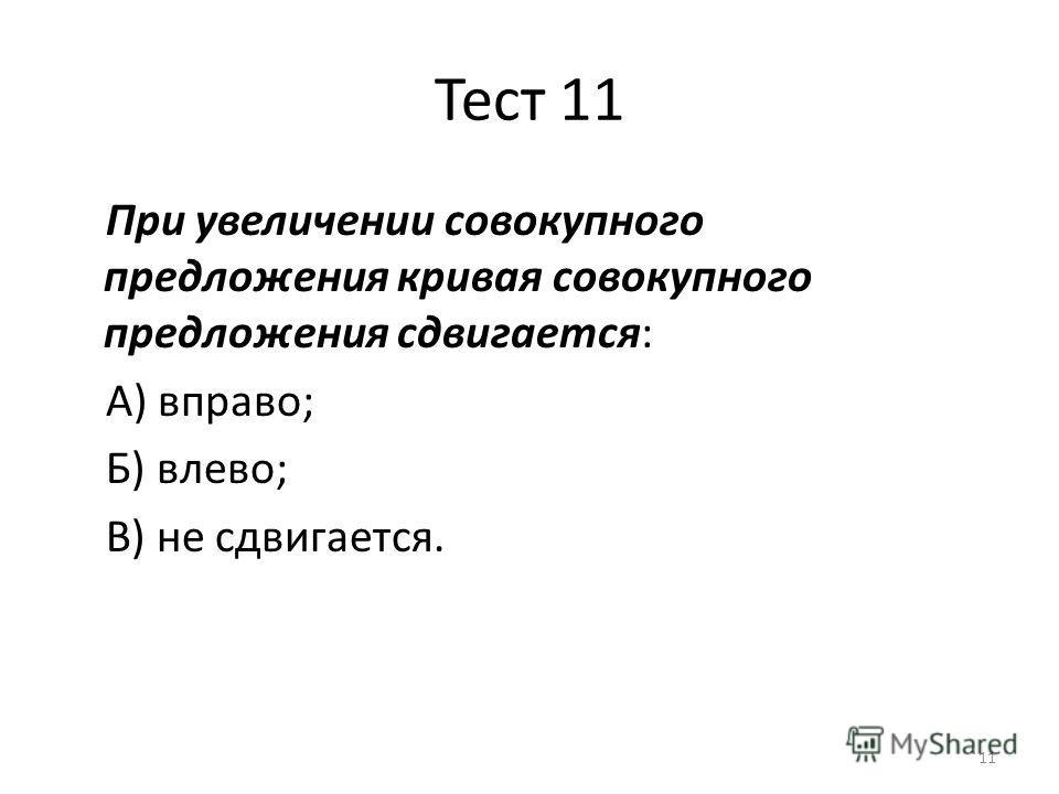 11 Тест 11 При увеличении совокупного предложения кривая совокупного предложения сдвигается: А) вправо; Б) влево; В) не сдвигается.