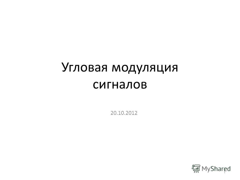 Угловая модуляция сигналов 20.10.2012 1