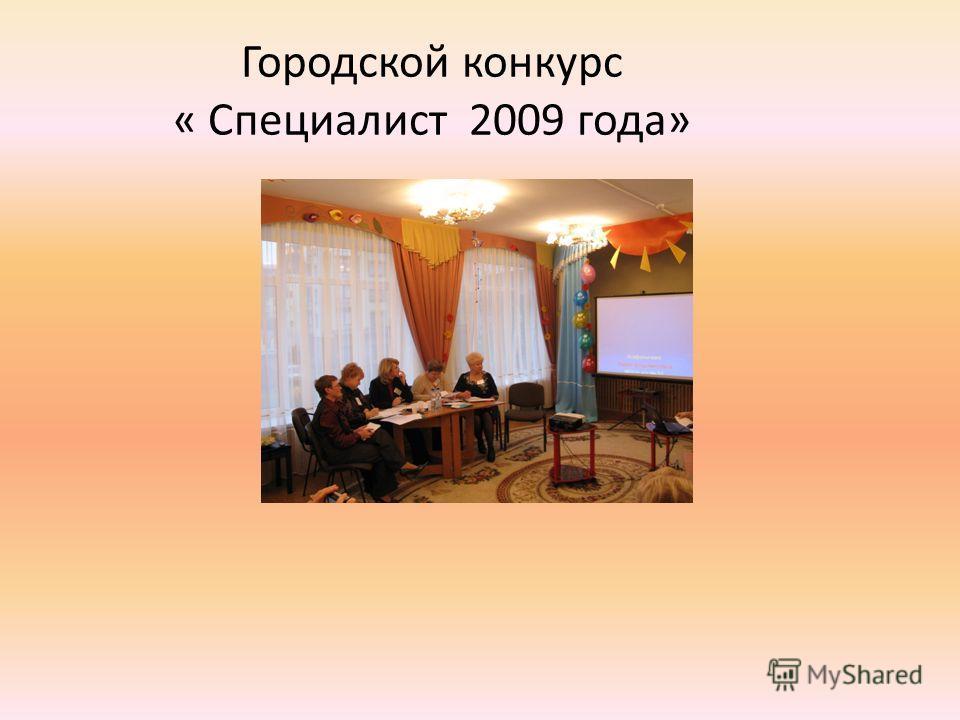 Городской конкурс « Специалист 2009 года»