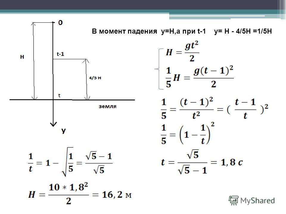 В момент падения y=H,а при t-1 y= H - 4/5H =1/5H