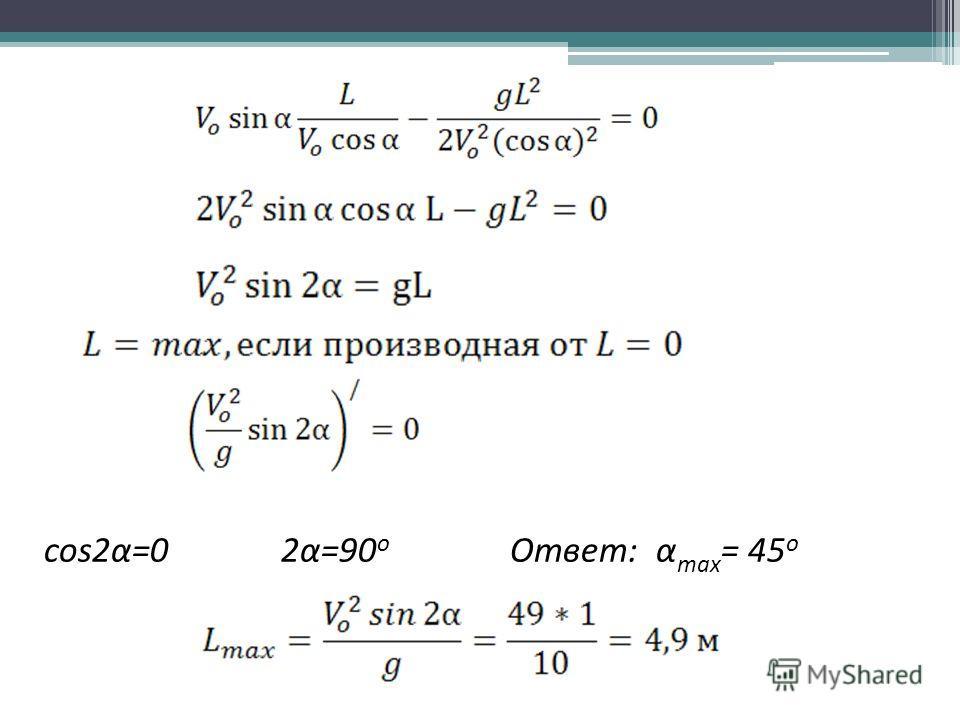 cos2α=0 2α=90 o Ответ: α max = 45 o
