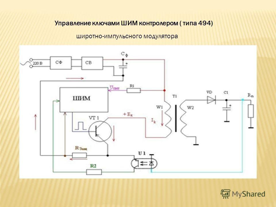 Управление ключами ШИМ контролером ( типа 494) широтно-импульсного модулятора