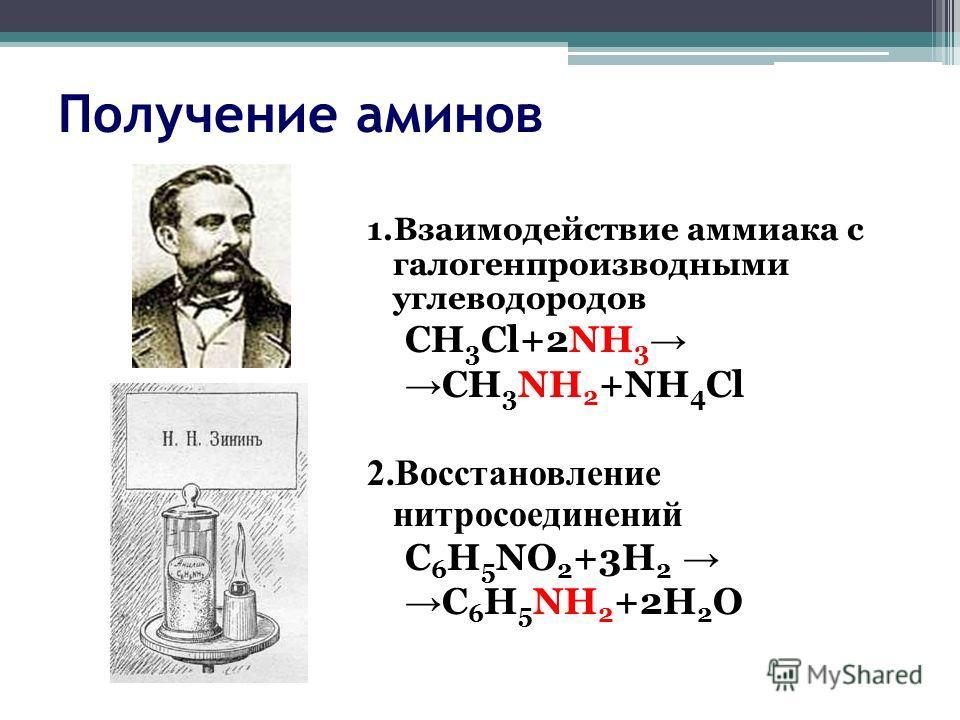 Получение аминов 1.Взаимодействие аммиака с галогенпроизводными углеводородов CH 3 Cl+2NH 3 CH 3 NH 2 +NH 4 Cl 2.Восстановление нитросоединений C 6 H 5 NO 2 +3H 2 C 6 H 5 NH 2 +2H 2 O